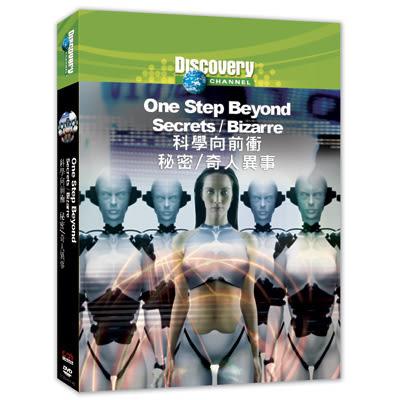 科學向前衝:秘密 / 奇人異事DVD