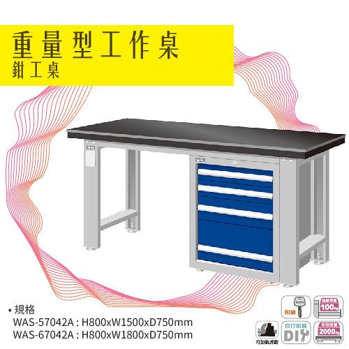 天鋼 WAS-57042A《重量型工作桌-鉗工桌》單櫃型 鉗工桌板 W1500