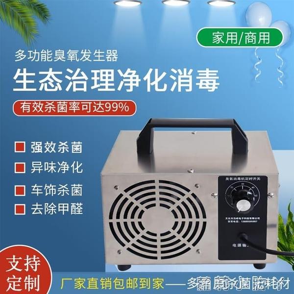 臭氧發生器家用臭氧機除味殺菌消毒機除甲醛空氣凈化器 MMN蘿莉新品
