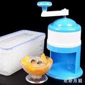 刨冰機碎冰家用手動小型手搖綿綿破冰機 QW8087【衣好月圓】