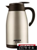 哈爾斯歐式不銹鋼家用保溫壺大容量熱水瓶保溫瓶保溫水壺暖壺暖瓶KLBH340611-16【雙十二免運】