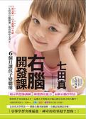 (二手書)七田真右腦開發課:6個月讓孩子變聰明