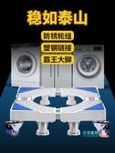 洗衣機底座 滾筒洗衣機底座架衛生間置物架移動萬向輪全自動通用固定防震墊高JY