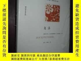 二手書博民逛書店罕見復活(名家全譯本)小16開,未開封5460 (俄)列夫 ·尼