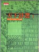 【書寶二手書T1/文學_LJY】天下詩選I-(1923-1999 台灣)_?弦/主編
