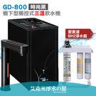 宮黛GD-800 櫥下觸控式冰溫熱三溫飲水機(時尚黑) ★搭愛惠浦QL3-BH2抑垢生飲淨水組