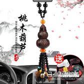 汽車掛件  汽車掛件創意桃木車載裝飾品擺件男女士車上吊墜保平安符車內吊飾