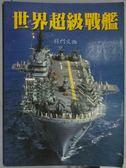 【書寶二手書T5/軍事_YFR】世界超級戰艦