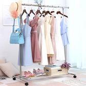 落地掛衣架單桿式晾衣桿室內簡易衣架家用臥室衣服架子折疊涼衣架 QQ26068『MG大尺碼』