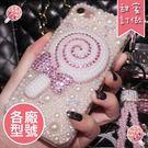 小米8 紅米Note5 華為P20 Vivo V9 Nokia LG G7 Zenfone5 棒棒糖 手機殼 水鑽殼 保護殼 貼鑽 糖果