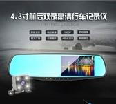 【保固一年 雙鏡頭破千】超高清 行車紀錄器 L9000 夜視雙鏡頭 後視鏡 倒車 170超廣角 藍光防眩