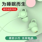 線控耳機睡眠耳機入耳式防噪音側睡有線耳麥柔軟硅膠助眠OPPO華為蘋果 快速出貨