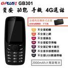 G-Plus GB301 資安版 2.4吋 4G VoLTE 通話 2000mAh大電量 無傳輸功能 直立 手機 全新空機