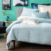 HOLA 自然針織條紋系列 床包 雙人 簡約灰湖綠