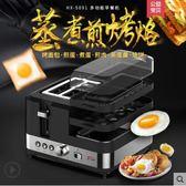 麵包機多士爐全自動家用多功能早餐吐司烤面包機220v igo 貝兒鞋櫃
