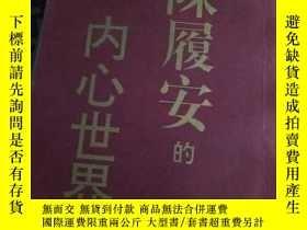二手書博民逛書店罕見陳履安的內心世界Y15796 陳履安 文化藝術出版社