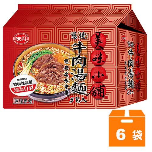 味丹美味小舖蔥燒牛肉風味湯麵72g(5入)x6袋/箱【康鄰超市】