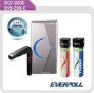 【 宏華濾水 】愛惠浦科技 EVERPOLL 廚下型雙溫UV觸控飲水機(EVB-298-E)+全效能淨水組(DCP-3000)