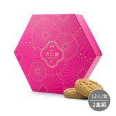 【英記餅家】精裝禮盒-原粒杏仁餅12入(2盒組)