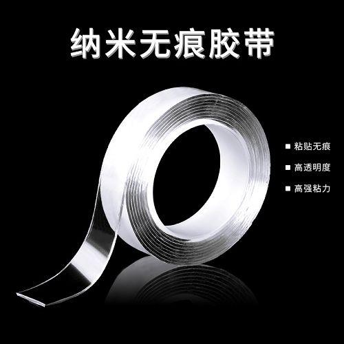 納米雙面膠(3公分寬100公分長) 強力無痕膠 透明防水