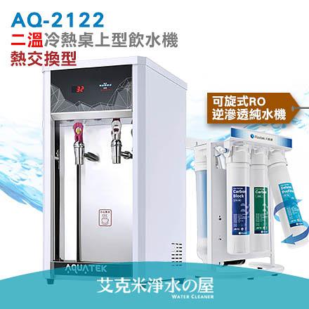 沛宸AQUATEK AQ-2122 二溫冷熱桌上型飲水機 .搭凡事康Fluxtek CFK-75G RO純水機.熱交換系統