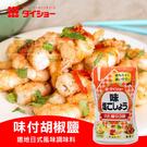 日本 Daisho 味付胡椒鹽 225g 胡椒鹽 胡椒粉 日式 辛香 料理 調味料 調味粉