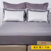 HOLA 雅緻天絲素色床包 雙人 蒼灰