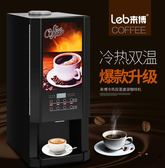 來博果汁機商用冷熱雙溫三缸全自動熱飲機冷飲機奶茶機自助飲料機igo『潮流世家』