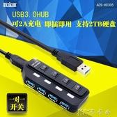 數字魚USB分線器3.0高速帶電源一拖四4口電腦多接口usb3.0分線器 【快速出貨】