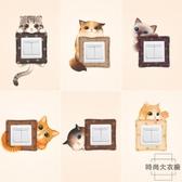 一套6個 卡通貓咪開關貼裝飾墻貼保護套墻壁插座貼紙【時尚大衣櫥】