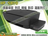 HP DeskJet GT 5810 大容量連續供墨事務機 原廠保固