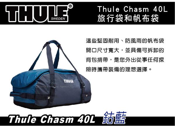   MyRack   都樂 Thule Chasm 40L 旅行袋帆布袋 多功能防水袋  鈷藍