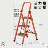 家用折疊梯人字梯加厚室內移動伸縮多 扶梯JH1215 『俏美人大 』