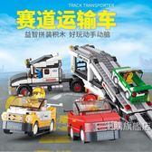 組裝積木拼裝積木城市系列7賽車運輸車0339兒童玩具10男孩6-12-14歲