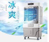 大風量行動冷風機空調扇制冷風扇家用工業單冷型冷氣扇商用小空調igo   酷男精品館