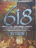 【書寶二手書T5/歷史_NAU】618有個唐_唐汶