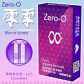 情趣用品-保險套商品送潤滑液♥ZERO-O零零衛生套典雅綜合型保險套12片紫