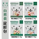 *WANG*【單包】Natural10自然食 寵鮮包記方系列 貓零食