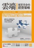(二手書)雲端運算革命的經營策略