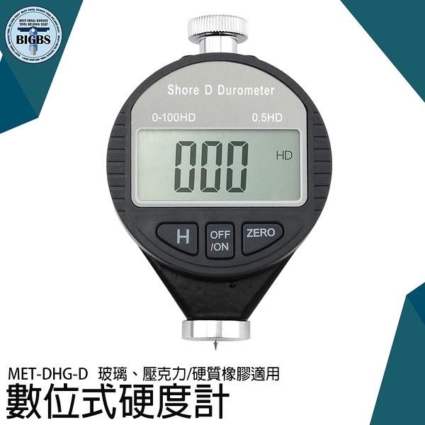 便攜式橡膠測試儀 高硬度 塑膠 簡易操作 讀數清晰 可保持數據 便攜 DHG-D 硬度測試 硬度計