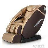 按摩椅佳仁按摩椅家用全身太空艙全自動多功能揉捏按摩器電動老人沙發椅 好再來小屋 igo