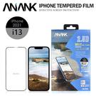 ANANK日本頂級旭硝子 2.5D滿版鋼化膜 蘋果iPhone13/13pro/13proMax 二次強化 手機保護貼