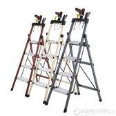 怡奧梯子家用折疊人字梯加厚鋁合金防滑室內外多功能便攜梯子QM  圖拉斯3C百貨