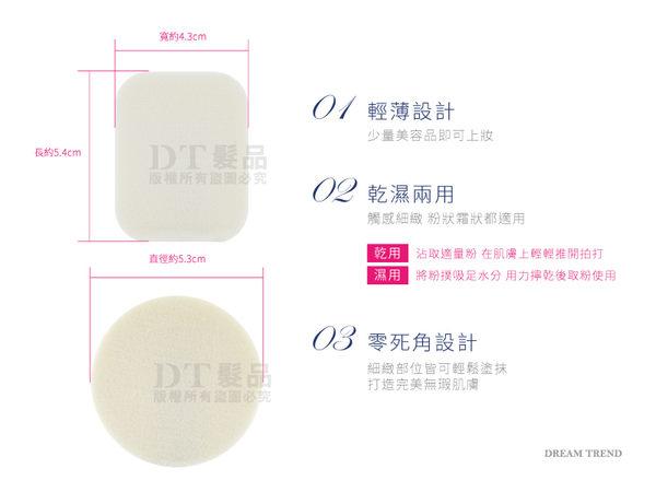 【DT髮品】乾濕兩用 海綿 粉撲 超彈力 零死角 圓形 方形 一包15入【0215019】