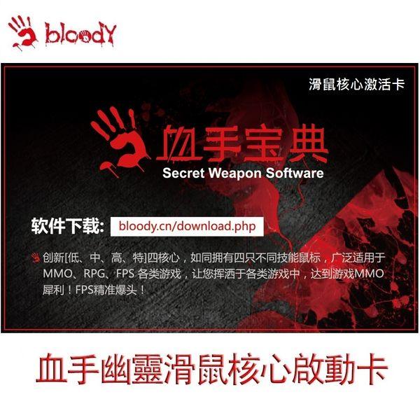【Bloody】雙飛燕 血手幽靈核心激活卡B2-05 (X7火力王升級)