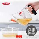 OXO油湯汁分離器隔油壺廚房煲湯過濾油喝湯神器去撇油家用 【優樂美】
