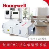 美國 Honeywell 全室PM2.5偵測HEPA空氣清淨系統【EVF400】