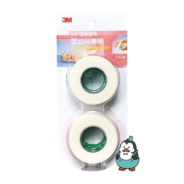 3M 透氣膠帶 (嬰幼兒專用) 1吋 2捲入
