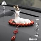 一鹿平安汽車擺件車內飾品車載裝飾平安符玉瓷女神網紅汽車擺件男 創意新品