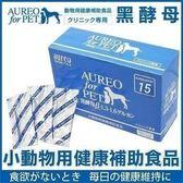 *WANG*日本AUREO(黑酵母)寵物營養食品皮膚‧15ML*30包-容量加大款